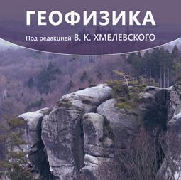 Геофизика: учебное пособие