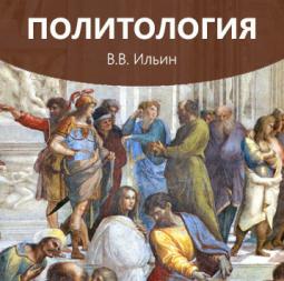 ПОЛИТОЛОГИЯ.  Учебник для студентов вузов