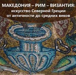 Македония – Рим – Византия: искусство Северной Греции от античности до средних веков