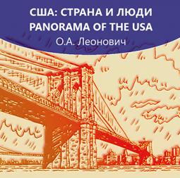 США: Страна и люди. Panorama of the USA. Материалы к практическим занятиям по страноведению США: учебное пособие