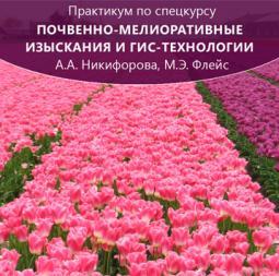 Практикумпо спецкурсу «Почвенно-мелиоративные изыскания и ГИС-технологии»