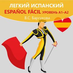 Легкий испанский. Уровень А1–А2. Español fácil: учебное пособие