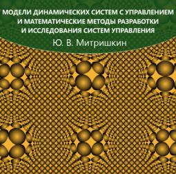 Модели динамических систем с управлением и математические методы разработки и исследования систем управления