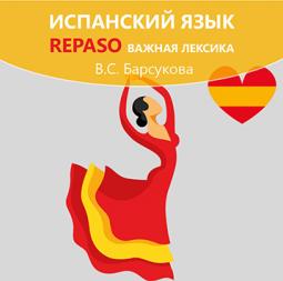 Испанский язык. Важная лексика. Repaso. Базовая лексика испанского языка по темам с упражнениями: учебное пособие