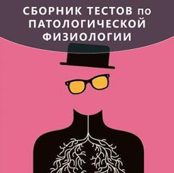 Cборник тестов по патологической физиологии: учебное пособие для студентов вузов