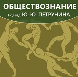 Обществознание: учебное пособие для абитуриентов