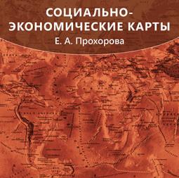 Социально-экономические карты: учебное пособие