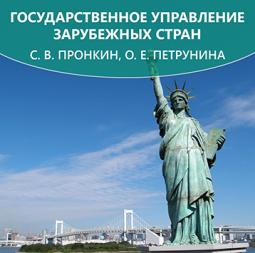 Государственное управление зарубежных стран: учебное пособие