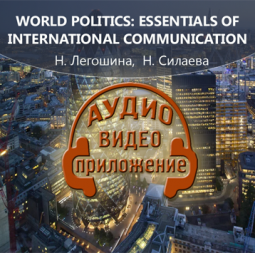 World politics: essentials of international communication