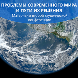 Проблемы современного мира и пути их решения
