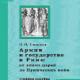 Армия и государство в Риме: от эпохи царей до Пунических войн