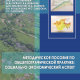 Методическое пособие пообщегеографической практике: социально-экономический аспект: учебное  пособие