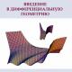 Введение в дифференциальную геометрию: Учебное пособие