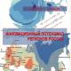Инновационный потенциал регионов России