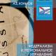 Федерализм и региональное управление: учебно-методическое пособие по направлению подготовки «Государственное и муниципальное управление»
