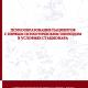 Психосоциальная реабилитационная программа «Психообразование пациентов с первым психотическим эпизодом в условиях стационара», методические рекомендации