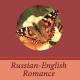 Russian-English Romance. Homage to John Fowles