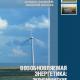 Возобновляемая энергетика: экономические оценки инвестиций: Учебно-методическое пособие