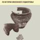 Керамика IX-XIII вв. как источник по истории Смоленского Поднепровья