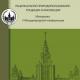 Рациональное природопользование: традиции и инновации. Материалы II Международной конференции, Москва, МГУ, 17–18 ноября 2017 г.