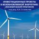 Инвестиционные проекты в возобновляемой энергетике