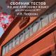 Сборник тестов по английскому языку для абитуриентов МГУ