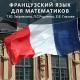 Французский язык для математиков
