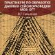 Практикум по обработке данных сейсморазведки МОВ-ОГТ
