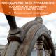 Государственное управление Российской Федерации: вызовы и перспективы
