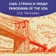 США: Страна и люди. Panorama of the USA. Материалы к практическим занятиям по страноведению США