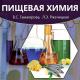 Пищевая химия:учебник для студентов вузов