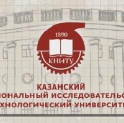 Казанский национальный технический исследовательский университет