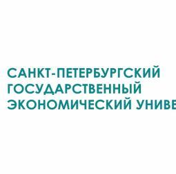 Санкт-Петербургский государственный экономический университет (СПбГЭУ)