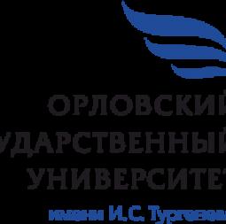 Орловский государственный университет им. И.С. Тургенева