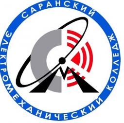 Саранский электромеханический колледж